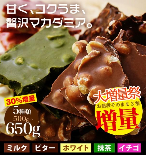 マカダミア割れチョコミックス 500g→650gに大増量!チョコレート チュベ・ド・ショコラ 蒲屋忠兵衛商店 訳あり