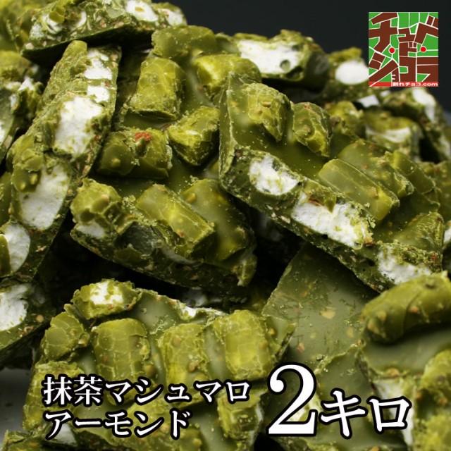 割れチョコ メガ抹茶マシュマロアーモンド 2kg チョコ 送料無料