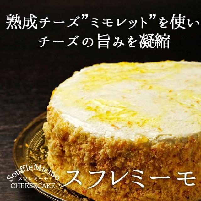 スフレミーモ チーズケーキ 誕生日 ギフト パティシエ