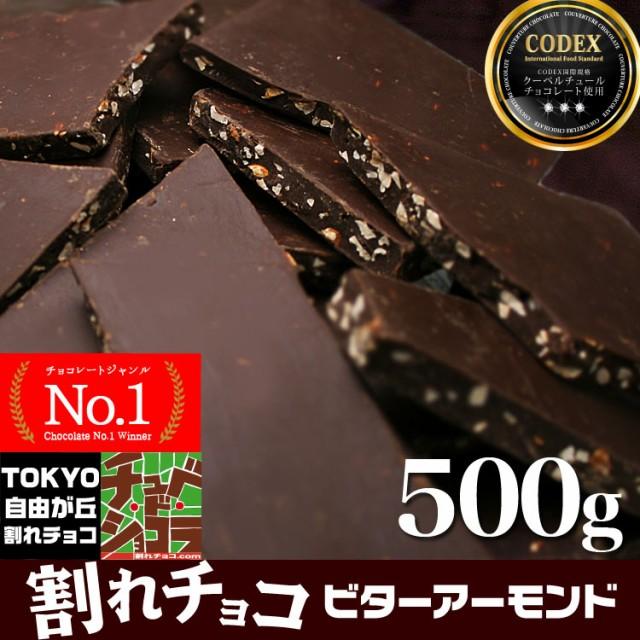 割れチョコ ビターアーモンド 500g チョコレート チュベ・ド・ショコラ 蒲屋忠兵衛商店