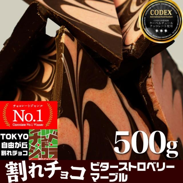 割れチョコ ビターストロベリーマーブル 500g チョコレート チュベ・ド・ショコラ 蒲屋忠兵衛商店