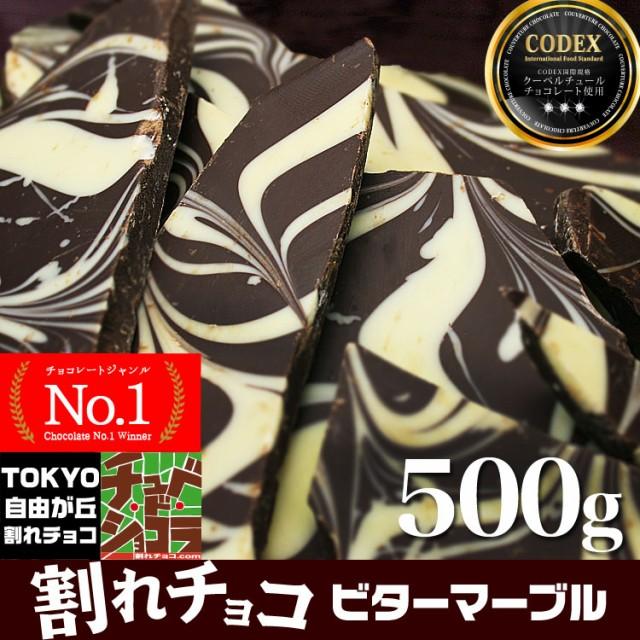 割れチョコ ビターマーブル 500g チョコレート チュベ・ド・ショコラ 蒲屋忠兵衛商店