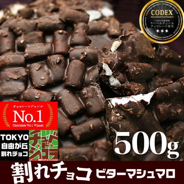 割れチョコ ビターマシュマロアーモンド 500g チョコレート チュベ・ド・ショコラ 蒲屋忠兵衛商店