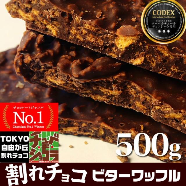 割れチョコ ビターワッフル 500g チョコレート チュベ・ド・ショコラ 蒲屋忠兵衛商店