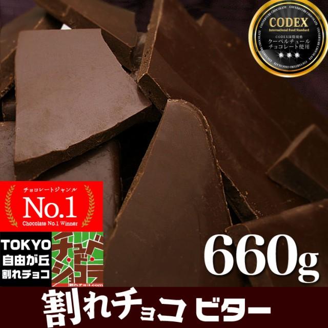 【送料無料】割れチョコ ビター 660g チョコレート チュベ・ド・ショコラ 蒲屋忠兵衛商店※レター便発送/代金引換不可