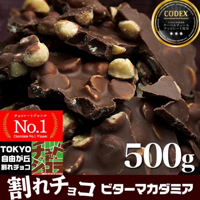 割れチョコ ビターマカダミアナッツ 500g チョコレート チュベ・ド・ショコラ 蒲屋忠兵衛商店