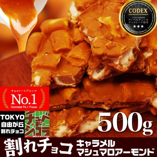 割れチョコ キャラメルマシュマロアーモンド 500g チョコレート チュベ・ド・ショコラ 蒲屋忠兵衛商店