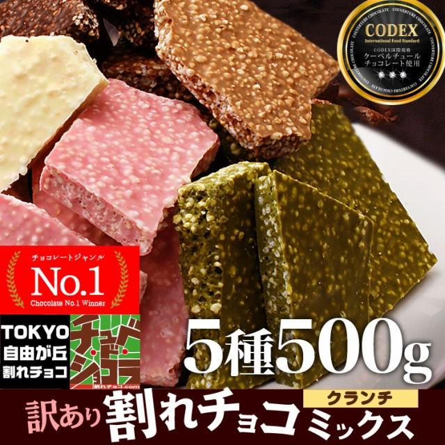 訳ありクランチ割れチョコミックス 500g チョコレート チュベ・ド・ショコラ 蒲屋忠兵衛商店 訳あり