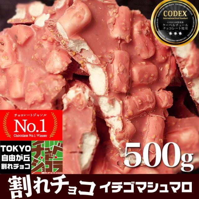 割れチョコ イチゴマシュマロアーモンド 500g チョコレート チュベ・ド・ショコラ 蒲屋忠兵衛商店