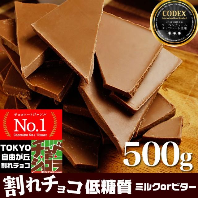 【低糖質割れチョコ】チョコレート チュベ・ド・ショコラ 蒲屋忠兵衛商店 ローカーボ ロカボ
