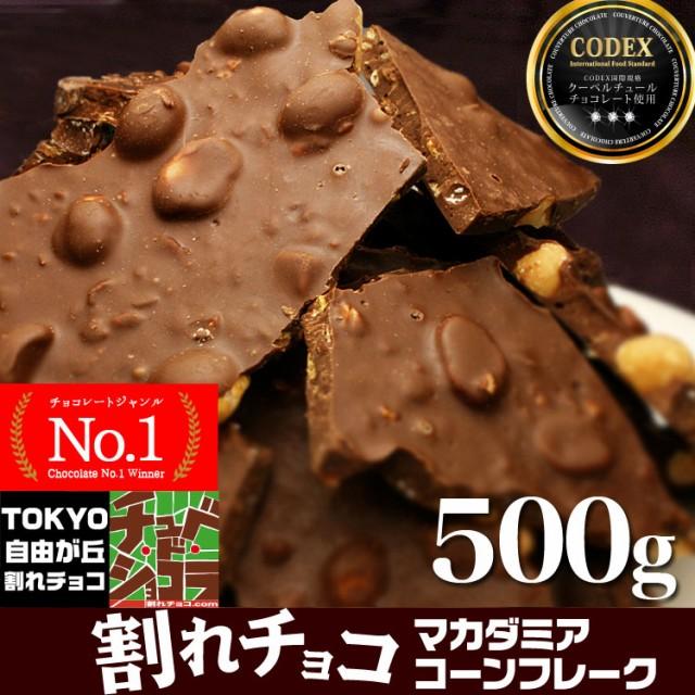 【送料無料】割れチョコ マカダミアコーンフレーク 500g チュベ・ド・ショコラ チョコレート ※レター便発送/代金引換不可
