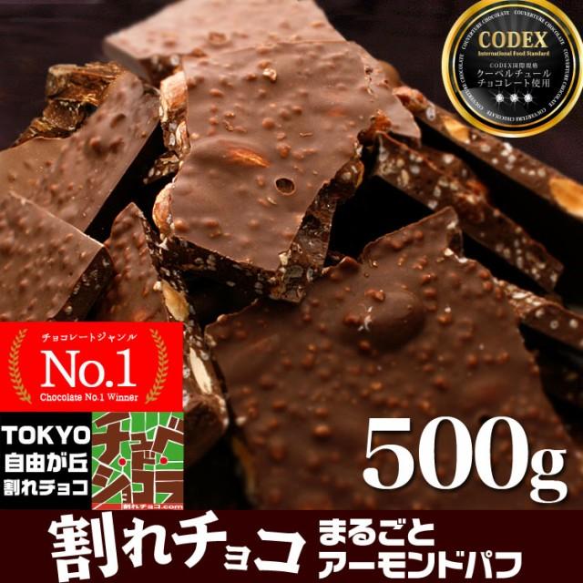 割れチョコ まるごとアーモンドパフ 500g チュベ・ド・ショコラ チョコレート