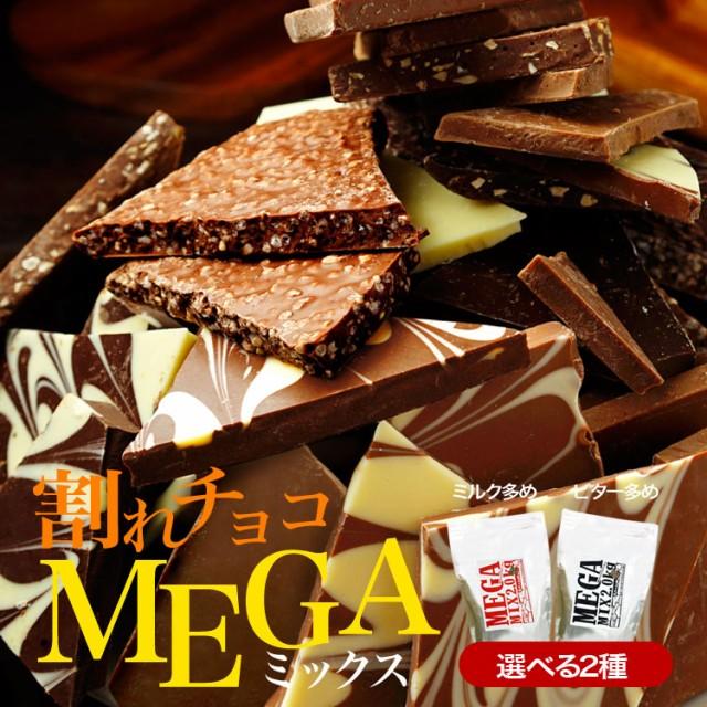 割れチョコメガミックス  チョコレート  チュベ・ド・ショコラ 蒲屋忠兵衛商店