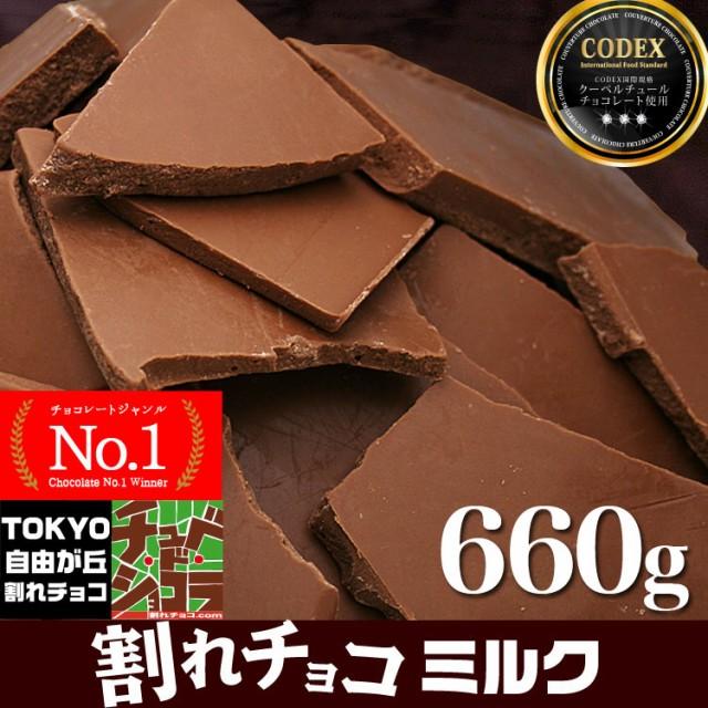【送料無料】割れチョコミルク 660g チョコレート チュベ・ド・ショコラ 蒲屋忠兵衛商店※レター便発送/代金引換不可