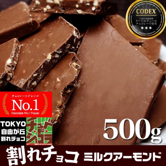 【送料無料】割れチョコミルクアーモンド 500g チョコレート チュベ・ド・ショコラ 蒲屋忠兵衛商店※レター便発送/代金引換不可