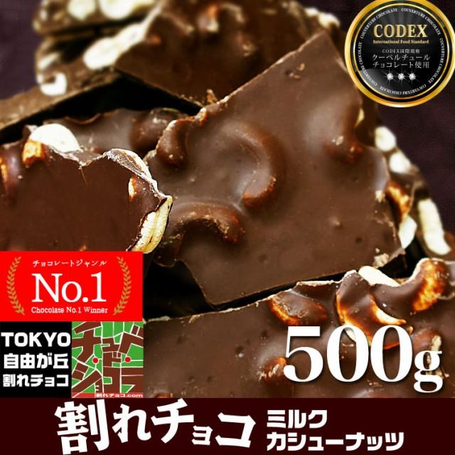 【送料無料】割れチョコ 割れチョコ ミルクカシューナッツ 500g チュベ・ド・ショコラ チョコレート※レター便発送/代金引換不可