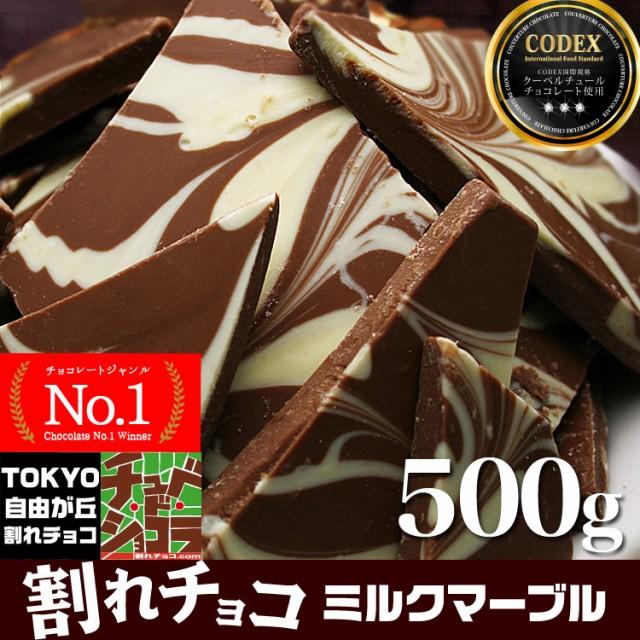 割れチョコ ミルクマーブル 500g チョコレート チュベ・ド・ショコラ 蒲屋忠兵衛商店