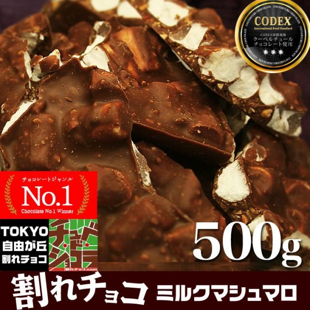 割れチョコミルクマシュマロアーモンド 500g チョコレート チュベ・ド・ショコラ 蒲屋忠兵衛商店