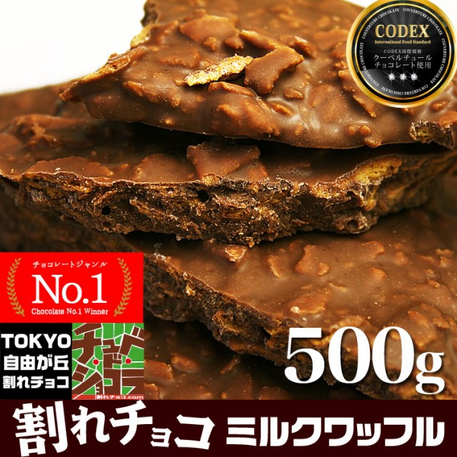 割れチョコ ミルクワッフル 500g チョコレート チュベ・ド・ショコラ 蒲屋忠兵衛商店