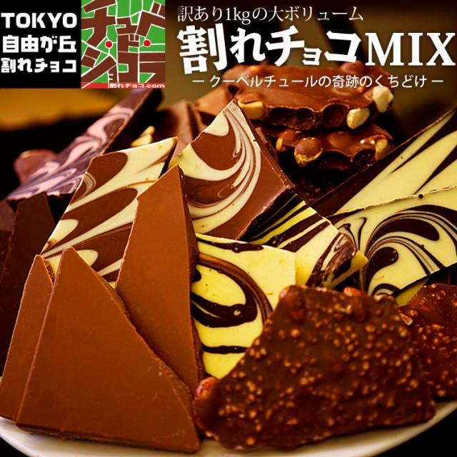 訳あり割れチョコミックス 1kg(ミルク多め・ビター多め) 東京・自由が丘チュベ・ド・ショコラ チョコレート12種 蒲屋忠兵衛商店
