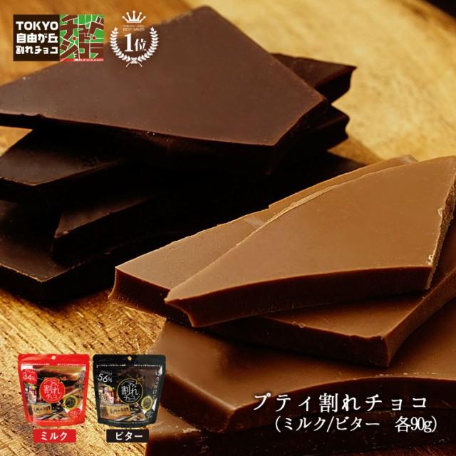 プティ割れチョコ90g チョコレート チュベ・ド・ショコラ 蒲屋忠兵衛商店