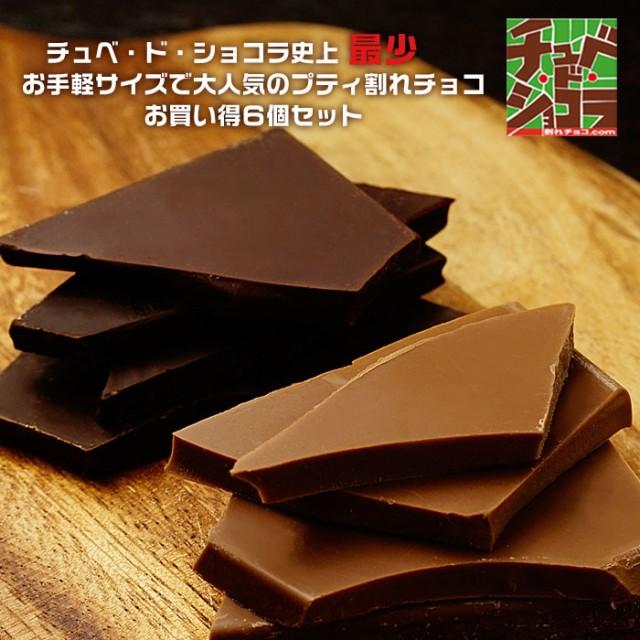 プティ割れチョコ6袋セット チュベ・ド・ショコラ 割れチョコ