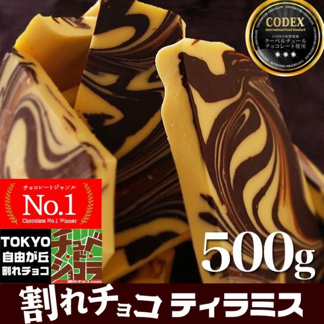 割れチョコ ティラミス 500g チョコレート チュベ・ド・ショコラ 蒲屋忠兵衛商店
