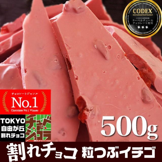 割れチョコ つぶつぶイチゴ 500g チョコレート チュベ・ド・ショコラ 蒲屋忠兵衛商店