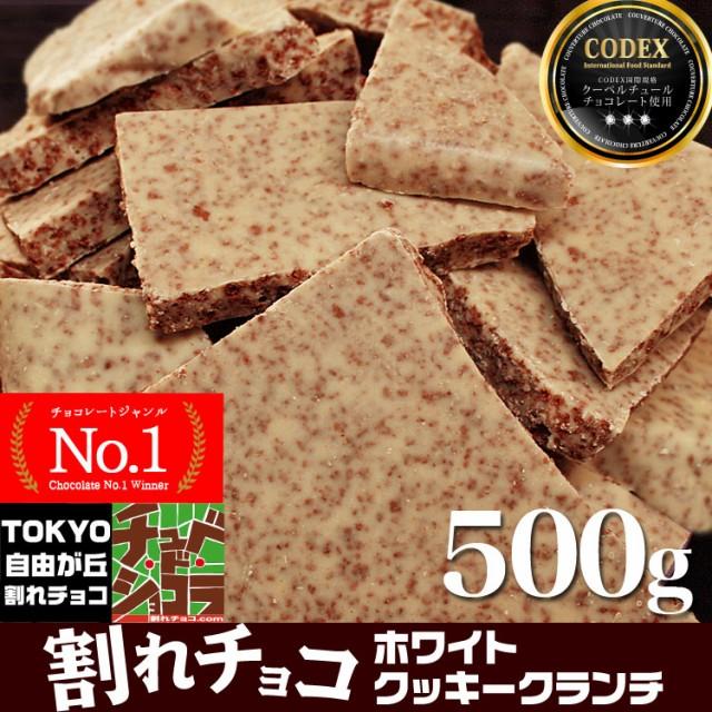 【送料無料】割れチョコ ホワイトクッキークランチ 500g チュベ・ド・ショコラ チョコレート※レター便発送/代金引換不可