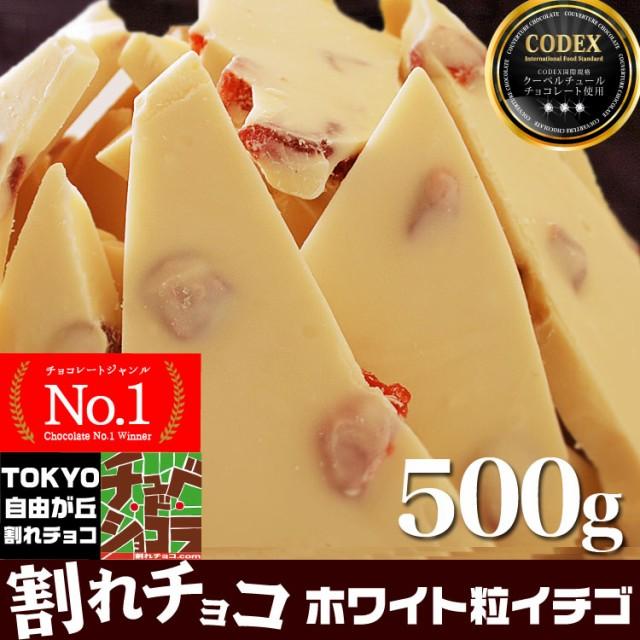 割れチョコ ホワイト粒いちご 500g チョコレート チュベ・ド・ショコラ 蒲屋忠兵衛商店