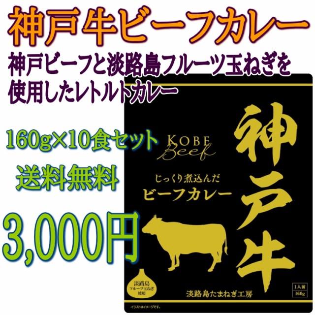 神戸牛ビーフカレー10食セット●3000円送料無料!神戸ビーフ・淡路島フルーツ玉ねぎ使用