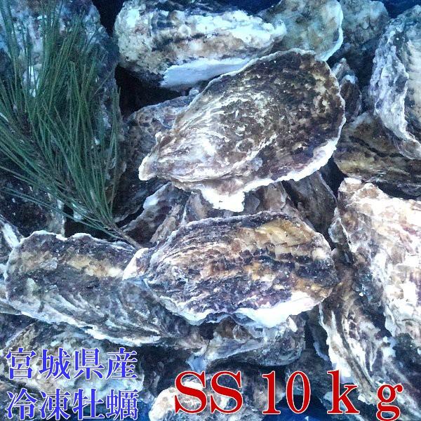 【食べて応援!フードロス削減】【牡蠣】【牡蠣 殻付き】15時まで即日発送SSサイズ10kg(約200粒)冷凍便送料無料! 宮城県産 殻