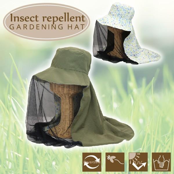 虫除け 虫よけ 防虫ネット 帽子 ガーデニングハット 庭作業 畑作業 uv リバーシブルフード つば広 花柄 洗える