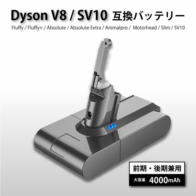 【大容量・長期保証】【送料無料】 ダイソン V8 SV10 約1.5倍容量 互換バッテリー4000mAh 壁掛けブラケット 前期後期兼用