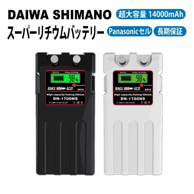 【3ヶ月保証】【送料無料】 ダイワ シマノ 電動リール 用 DN-1700NS スーパーリチウム 互換 バッテリー 14.8V 14000mAh 釣り フィッシン