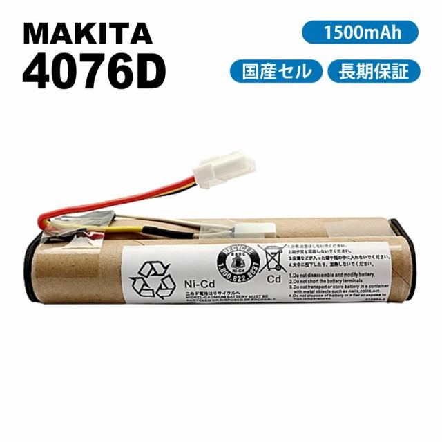 【最大1年保証】【ネコポス送料無料】 マキタ 4076D 充電式 クリーナー 互換 バッテリー 増量 1500mAh 4076DW 4076DWI 4076DWR 交換用