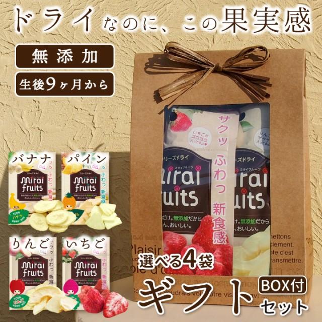 【母の日】無添加 ドライフルーツ 砂糖不使用 ギフトセット フリーズドライ 離乳食 お菓子 赤ちゃん ミライフルーツ mirai fruits ギフト