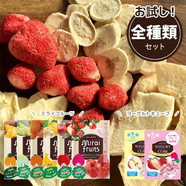 【送料無料】 フリーズドライフルーツ mirai fruits ミライフルーツ YOGURT CUBE ヨーグルトキューブ 未来果実 全種類セット