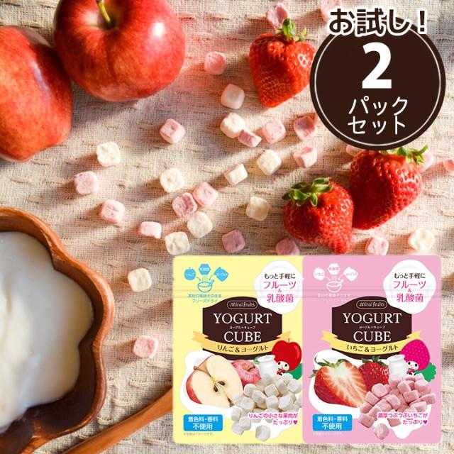 フリーズドライフルーツ YOGURT CUBE ヨーグルトキューブ 未来果実 いちご りんご 2パックセット 無添加 ヨーグルト ベビーフード