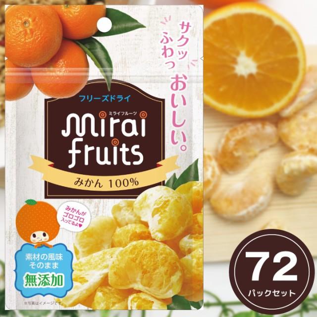 【mirai fruits(ミライフルーツ)未来果実[みかん] 13g×72パック】