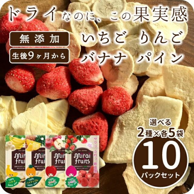 フリーズドライフルーツ mirai fruits ミライフルーツ 未来果実 いちご りんご バナナ パイナップル 2種類選べる5+5パックセット