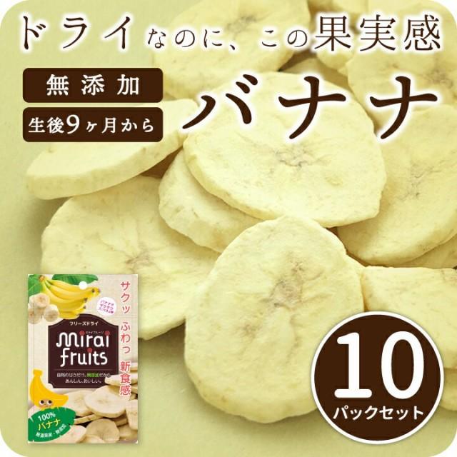 フリーズドライフルーツ mirai fruits ミライフルーツ 未来果実 バナナ 12g×10パック 無添加 砂糖不使用 ベビーフード