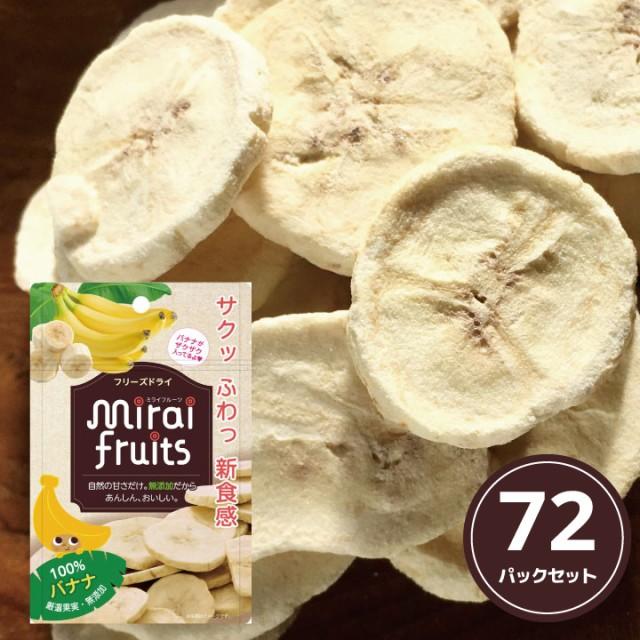 フリーズドライフルーツ mirai fruits ミライフルーツ 未来果実 バナナ 12g×72パック 無添加 砂糖不使用 ベビーフード