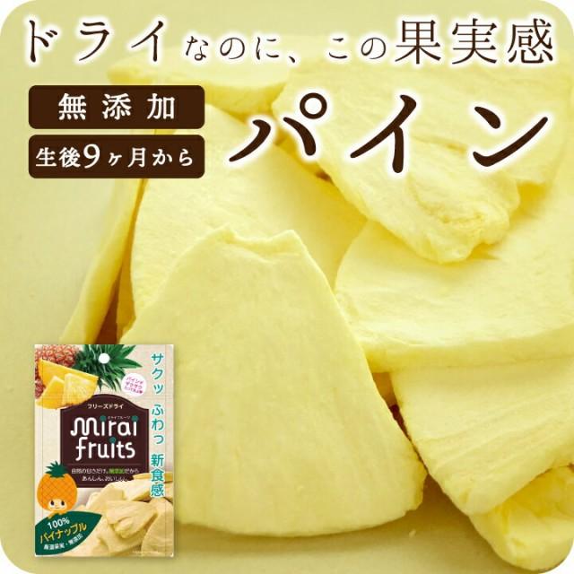 フリーズドライフルーツ mirai fruits ミライフルーツ 未来果実 パイナップル 10g 無添加 砂糖不使用 ベビーフード