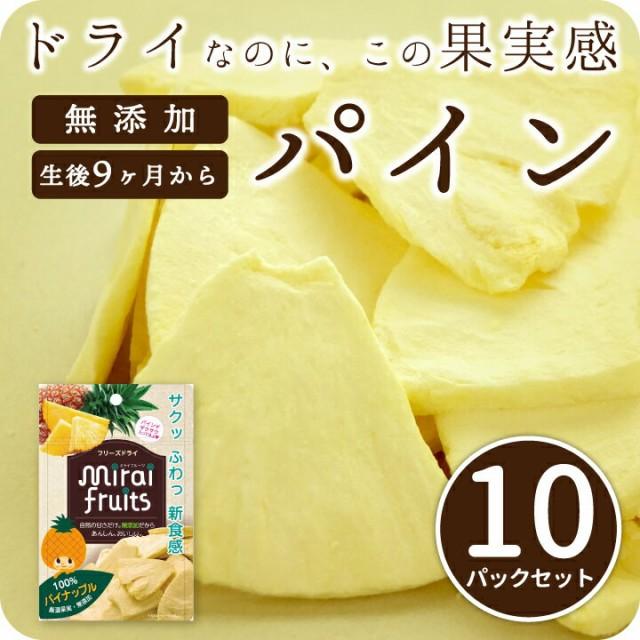 フリーズドライフルーツ mirai fruits ミライフルーツ 未来果実 パイナップル 10g×10パック 無添加 砂糖不使用 ベビーフード