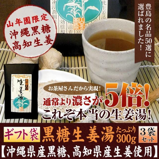 【高知県産生姜】【大容量900g】黒糖生姜湯 300g×3袋セット 送料無料【ギフト用外袋】 しょうがパウダー 国産 しょうが湯 黒糖入り生姜