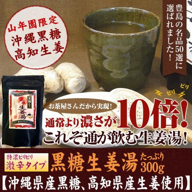 【高知県産生姜】【大容量300g】【激辛】黒糖生姜湯 300g 黒糖しょうがパウダー 国産 しょうが湯 激辛 粉末 ダイエット 送料無料 お茶 母