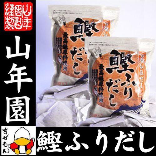 【国産】鰹ふりだし 50包 8.8g×50パック×2袋セット 送料無料 鰹節 カツオ節 かつお節 つゆの素 万能和風だし 贈り物 ギフト おでん出汁