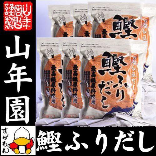 【国産】鰹ふりだし 50包 8.8g×50パック×6袋セット 鰹節 カツオ節 かつお節 つゆの素 万能和風だし 贈り物 ギフト おでん出汁 送料無料