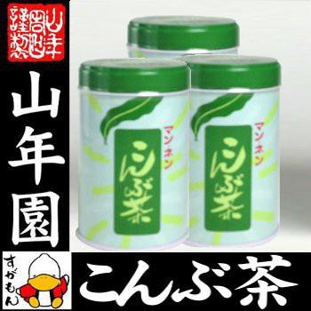 昆布茶 こんぶ茶 こぶ茶 缶入り 100g×3個セット 食べられる昆布茶 美味しい昆布茶 ギフト 送料無料 お茶 お歳暮 御歳暮 2020 ギフト プ
